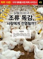 도서 이미지 - 닭들의 비극 조류 독감, 사람에게 전염될까?