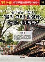 도서 이미지 - 환태평양 조산대 '불의 고리' 활성화, 한국은 안전할까?