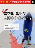 도서 이미지 - 과연 북한의 핵탄두 소형화가 가능할까?