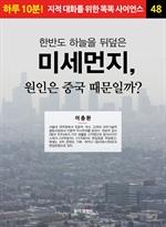 도서 이미지 - 한반도 하늘을 뒤덮은 미세먼지, 원인은 중국 때문일까?