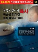 도서 이미지 - 침묵의 살인자 옥시, 목숨을 앗아간 독성물질의 실체