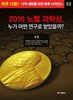 도서 이미지 - 2016 노벨 과학상, 누가 어떤 연구로 받았을까?