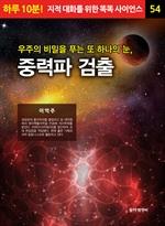도서 이미지 - 우주의 비밀을 푸는 또 하나의 눈, 중력파 검출