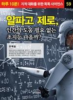도서 이미지 - 알파고 제로', 인간의 도움 필요 없는 초지능 나올까?