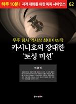 도서 이미지 - 우주 탐사 역사상 최대 야심작, 카시니호의 장대한 '토성 미션'