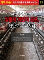 도서 이미지 - 유럽에서 시작된 살충제 계란의 공포, 한반도를 덮치다