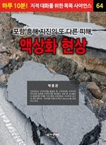 도서 이미지 - 포항 흥해 지진의 또 다른 피해, 액상화 현상