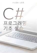 C# 프로그래밍 기초 실습