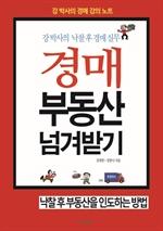 도서 이미지 - 강 박사의 낙찰 후 경매 실무 경매 부동산 넘겨받기