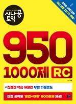 도서 이미지 - 시나공 토익 950 1000제 RC