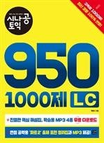 도서 이미지 - 시나공 토익 950 1000제 LC