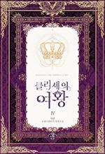 도서 이미지 - 클리셰의 여왕