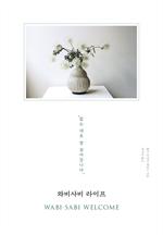 도서 이미지 - 와비사비 라이프