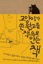 도서 이미지 - 고양이가 쓴 원고를 책으로 만든 책
