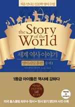 도서 이미지 - 세계 역사 이야기 리딩 훈련 중세1