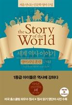 도서 이미지 - 세계 역사 이야기 리딩 훈련 근대2