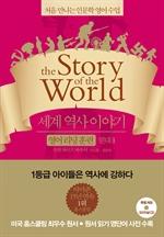 도서 이미지 - 세계 역사 이야기 리딩 훈련 현대1
