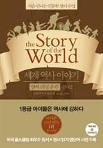 도서 이미지 - 세계 역사 이야기 리딩 훈련 현대2