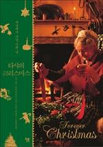 도서 이미지 - 타샤의 크리스마스