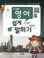 도서 이미지 - 200패턴 영어로 쉽게 말하기