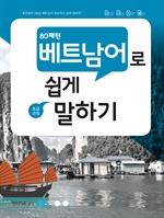 도서 이미지 - 80패턴 베트남어로 쉽게 말하기