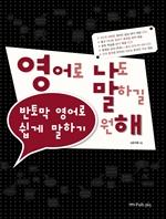 도서 이미지 - 반토막 영어로 쉽게 말하기