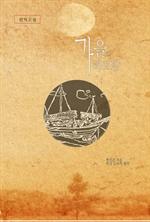 도서 이미지 - 가을의 하로밤