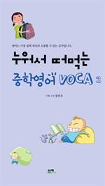 도서 이미지 - 누워서 떠먹는 중학영어 VOCA