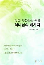 도서 이미지 - 성경 인물을 통한 하나님의 메시지