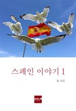 도서 이미지 - 스페인 이야기 1