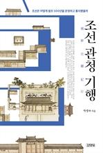 도서 이미지 - 조선관청기행