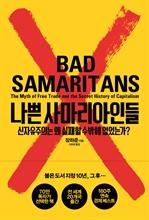 도서 이미지 - 나쁜 사마리아인들 (10주년판)