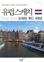 도서 이미지 - 파리지앵이 직접 쓴 진짜 유럽여행기 - 유럽스케치_암스테르담ㆍ헤이그ㆍ로테르담 편