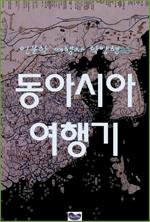 도서 이미지 - 인문학 여행자의 동아시아 여행기