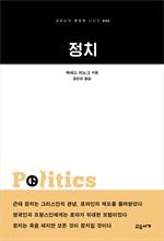 도서 이미지 - 정치 (교유서가 첫단추시리즈 25)