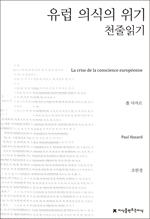 도서 이미지 - 유럽 의식의 위기 천줄읽기