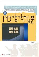 도서 이미지 - PD감각입문(2018년 개정판)