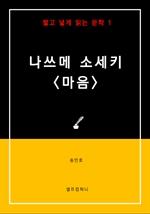 도서 이미지 - [짧고 넓게 읽는 문학] 나쓰메 소세키 〈마음〉