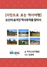 도서 이미지 - [오디오북] [사진으로 보는 역사여행] 논산의 숨겨진 역사유적을 찾아서