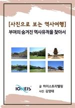 도서 이미지 - [오디오북] [사진으로 보는 역사여행] 부여의 숨겨진 역사유적을 찾아서
