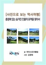 도서 이미지 - [오디오북] [사진으로 보는 역사여행] 충청에 있는 숨겨진 인물의 묘역을 찾아서