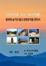 도서 이미지 - [오디오북] [사진으로 보는 역사여행] 충북에 숨겨진 불교 문화유적을 찾아서