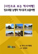 도서 이미지 - [오디오북] [사진으로 보는 역사여행] 정조대왕 능행차 역사유적 보물여행
