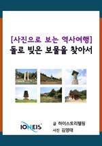 도서 이미지 - [오디오북] [사진으로 보는 역사여행] 돌로 빚은 보물을 찾아서