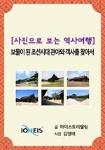 도서 이미지 - [오디오북] [사진으로 보는 역사여행] 보물이 된 조선시대 관아와 객사를 찾아서