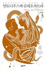 도서 이미지 - 안토니우스와 클레오파트라