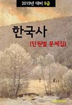 도서 이미지 - 2019년 대비 9급 한국사 (단원별 문제집)