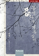 도서 이미지 - 동백나무, 겨우살이