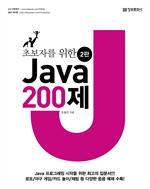 도서 이미지 - 초보자를 위한 Java 200제 (2판)