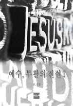 도서 이미지 - 예수, 부활의 진실 1